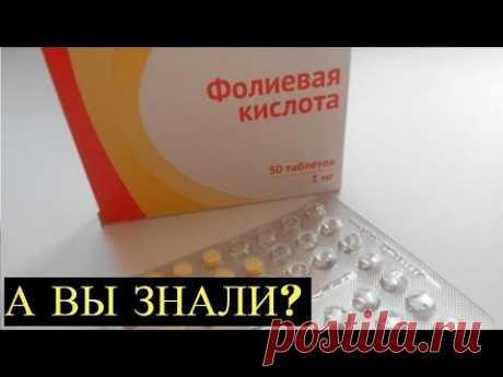 Фолиевая кислота - Копеечный препарат из Аптеки, но Польза его Неоценима! Свойства витамина В9! - YouTube