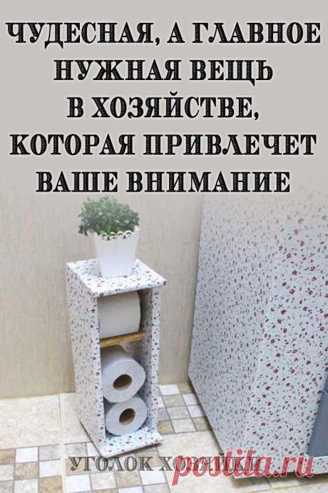 Из простого картона, клея и декоративной бумаги вы можете сделать чудесную полку-держатель для удобного и красивого хранения туалетной бумаги. Она очень компактная, а потому не займёт много места в туалете или ванной комнате. Оцените классную идею и попробуйте повторить!