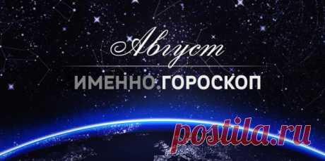 Гороскоп на август 2016 года для каждого знака зодиака | Imenno.ru