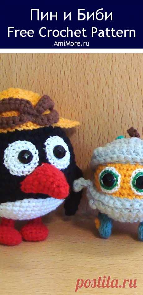 PDF Пин и Биби крючком. FREE crochet pattern; Аmigurumi toy patterns. Амигуруми схемы и описания на русском. Вязаные игрушки и поделки своими руками #amimore - Смешарики Пин и Биби, маленький робот и пингвин из мультфильма, малышарики.