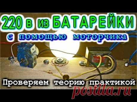 220 Вольт из Батарейки с помощью Моторчика (по заявкам зрителей)
