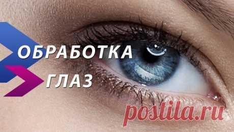 Профессиональная обработка глаз в фотошопе