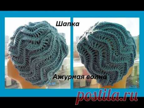 "Шапка ""Ажурная волна"" крючком.Crochet hat Pattern Wave (Шапка #79) - YouTube"