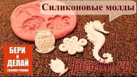 силиконовые формы для мыла своими руками из силиконового герметика: 4 тыс. видео найдено в Яндекс.Видео