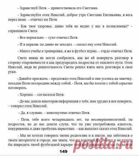 """ПОВЕСТЬ """"ЗАВТРАШНИЙ ДЕНЬ""""  ЧАСТЬ ВТОРАЯ ГЛАВА I - «Будь, по-твоему» (продолжение следует)  Писатель Георгий Приказнов"""