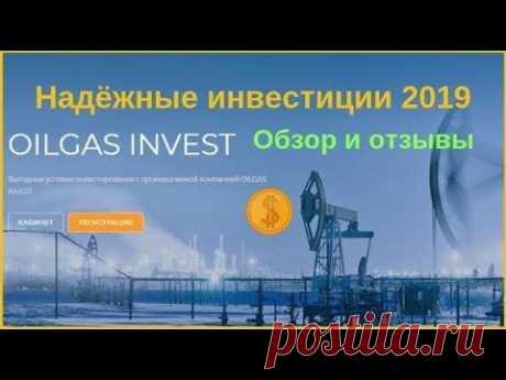 OILGAS INVEST Надёжные инвестиции 2019 Обзор и отзывы - YouTube