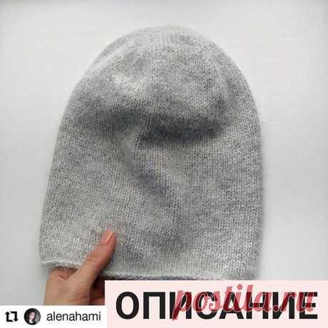 Спасибо  @alenahami • • • • • • Мне кажется все уже связали шапку бини из пуха норки 🙂 Самая простая шапка, только с удлиненной макушкой, но можно сделать и ровно по голове. Я вязала в 2 нити пуха норки + одна допнить. Шапка естественно не на любые морозы 😃  Краткое описание как вязала я в карусели 👉  #шапкаспицами #шапкабини #пухнорки #биниспицами #шапкаизпуханорки #шапкабиниописание #описаниеспицами  #шапкаспицамиописание #мкспицами #шапкабинимк