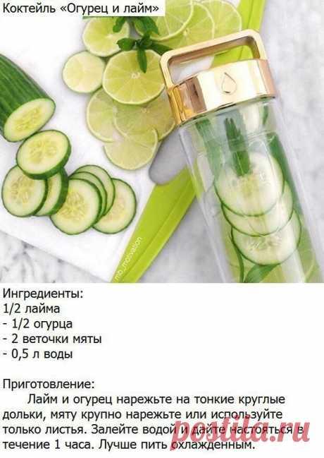 #рецепт #коктейль #огурец #лайм