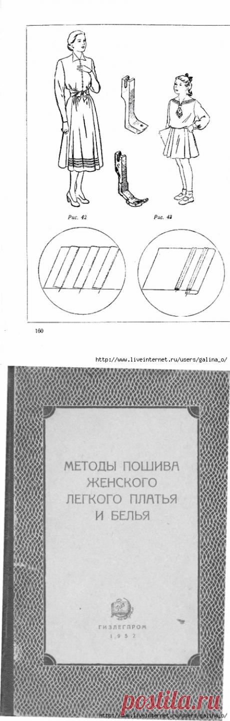 Методы пошива женского легкого платья и белья. Племянников (2).