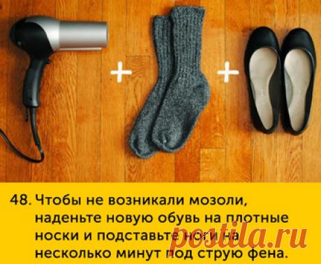 100 хитростей на все случаи  жизни.ЗДЕСЬ-- https://www.adme.ru/svoboda-sdelaj-sam/20-hitrostej-dlya-uborki-bez-ispolzovaniya-himii-1041460/