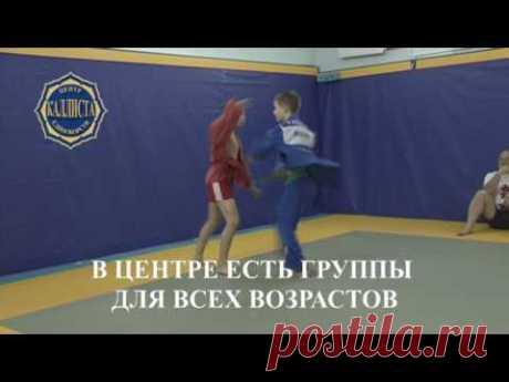 Зеленоград. Школа дзюдо для девочек и мальчиков с 3 лет.205kallista.com - YouTube