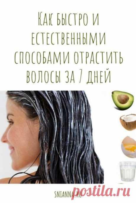 Как быстро и естественными способами отрастить волосы за 7 дней (проверенные средства)