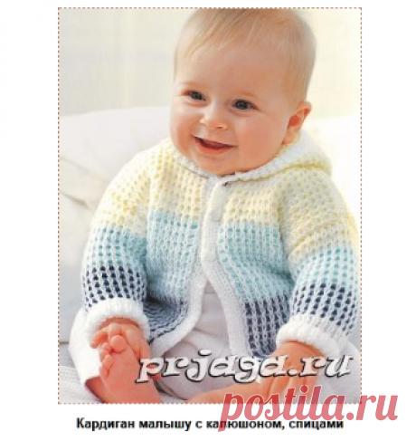 Кардиган малышу с капюшоном спицами
