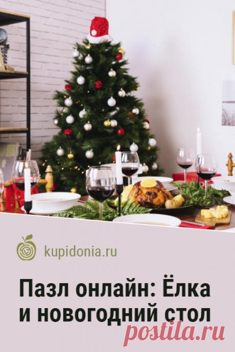Пазл онлайн: Ёлка и новогодний стол. Красивый пазл онлайн на новогоднюю тему. Встречаем Новый год!