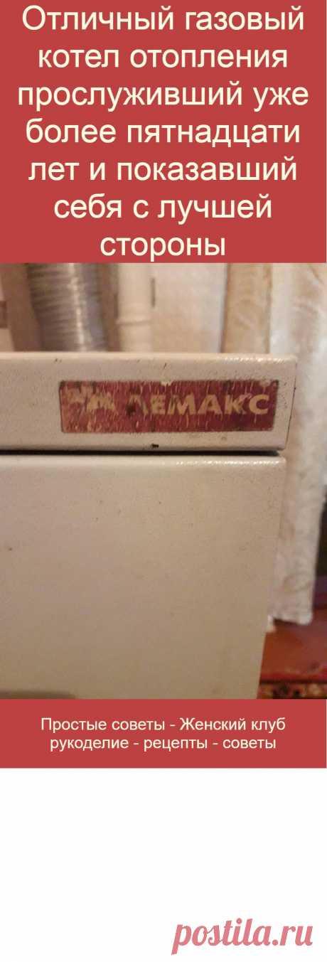 Отличный газовый котел отопления прослуживший уже более пятнадцати лет и показавший себя с лучшей стороны