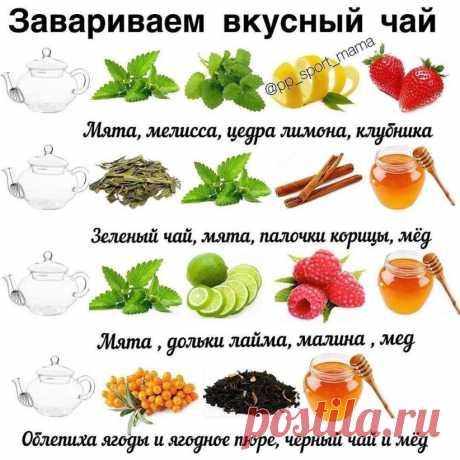 Супер подборка ароматного, вкусного и полезного чая #рецепты