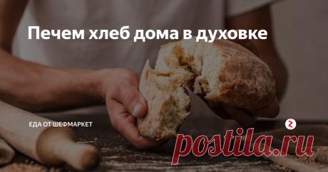 Печем хлеб дома в духовке Аромат свежеиспеченного хлеба удивителен: он пробуждает аппетит, поднимает настроение и создает ощущение уюта.
