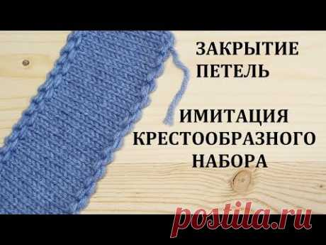 Закрытие петель Имитация Крестообразного Набора Болгарского Зачина