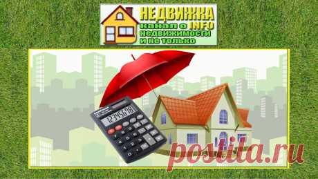 3 вида страхования при ипотеке. От чего можно отказаться | НедвижкаINFO | Яндекс Дзен