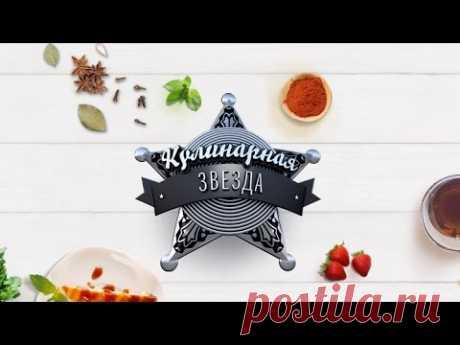 Кулинарная звезда - Как разделать селёдку, рецепты картофельного пирога и курника