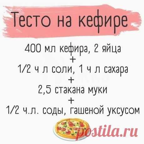 Хозяйке на заметку! Семь видов теста, которые обязательно стоит научиться готовить   1. Тесто для пиццы   Попробуйте приготовить вкусную и ароматную пиццу на тонком хрустящем корже — вы удивитесь, как это просто. Но для начала запомните несколько базовых правил:  Обязательно просеивайте муку — это насытит ее кислородом и сделает тесто мягким и воздушным.  Для теста используйте только качественные дрожжи, иначе тесто плохо поднимется и будет иметь неприятный пивной запах.  ...
