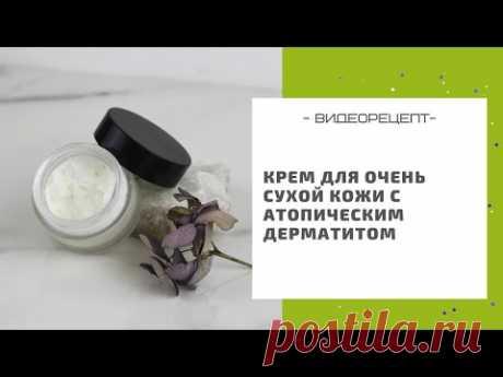 Крем для очень сухой, чувствительной кожи с атопическим дерматитом