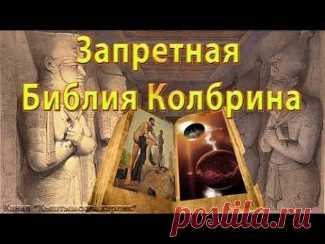 Запретная Библия Колбрина