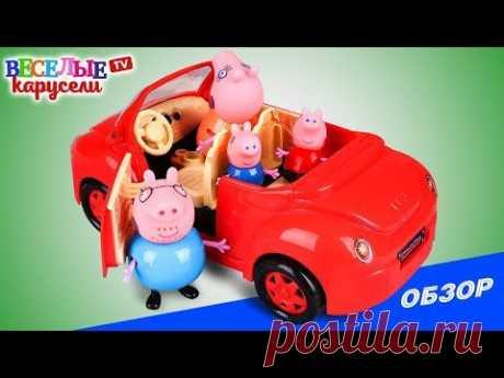 СВИНКА ПЕППА – Машинка для пикника обзор набора игрушек. Веселые Карусели - YouTube