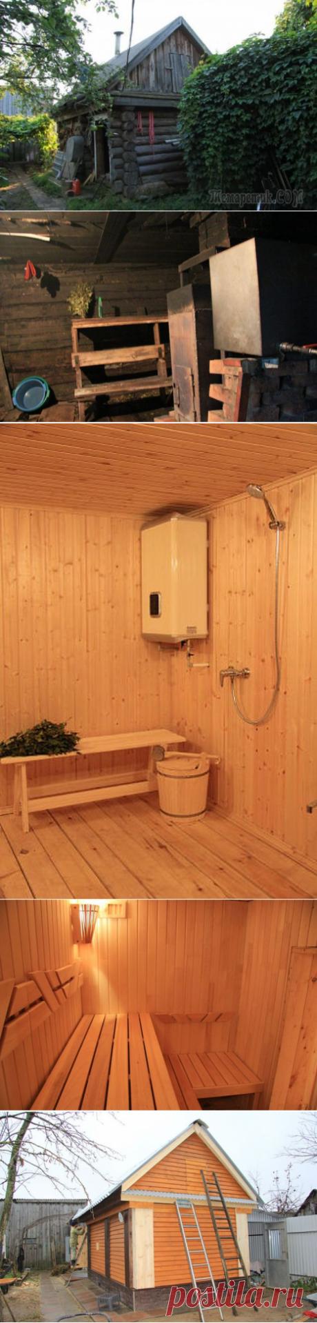 Все не так уж и сложно, как может показаться с первого взгляда: баня своими руками переделка