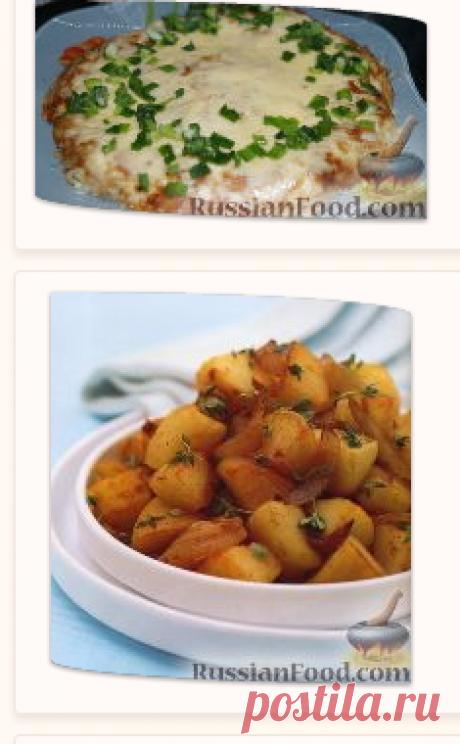Potato fried, recipes from a photo on RussianFood.com: 189 recipes of fried potato