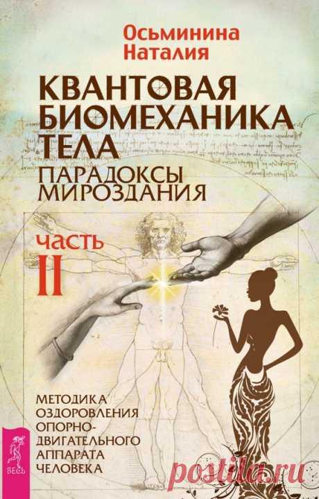 Все книги автора Наталия Борисова Осьминина - Бесплатная Библиотека Readster