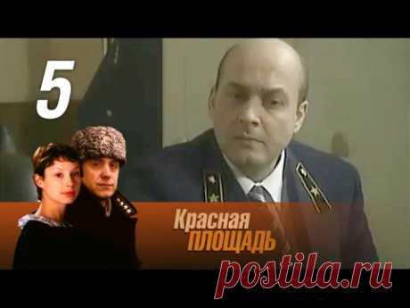 Красная площадь. 5 серия. Криминальный сериал (2004) @ Русские сериалы