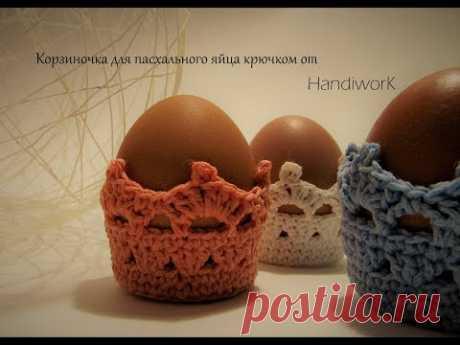 Крозиночка для пасхального яйца. Вязание крючком.