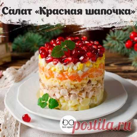 Новогодний салат «Красная шапочка»...