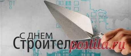 День строителя в 2020 году: какого числа в России