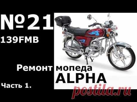 Ремонт мопеда ALPHA