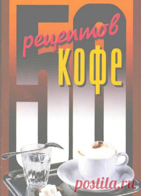 50 рецептов кофе.