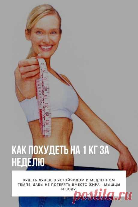 Знаете ли вы, что потеря более двух килограмм за неделю, может подвергнуть ваш организм неоправданному риску? Исследования показывают, что люди, которые придерживаются диеты и худеют более чем на один кг в течение 7 дней, гораздо склонны к различного рода опасным последствиям, нежели те люди, которые делают это постепенно, придерживаясь при этом определенной программы для снижения массы тела!