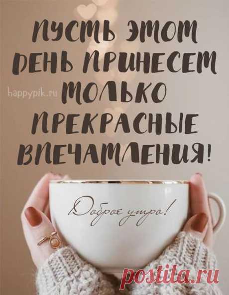 """Мы создали коллекцию картинок """"С добрым утром"""" для истинных ценителей напитка. Сохраняйте себе на телефон и делитесь бодростью с окружающими."""