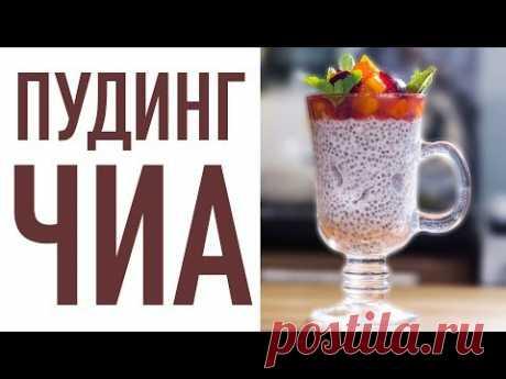Пудинг из семян ЧИА. Постный десерт. СУПЕРФУД. Кокосовое молоко. ЗОЖ