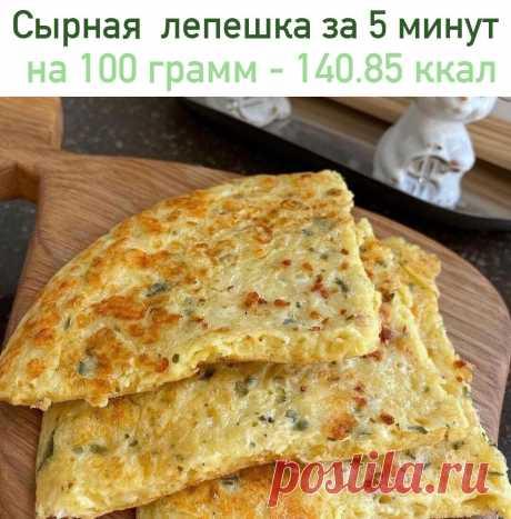 Сырная   лепешка за 5 минут  на 100 грамм - 140.85 ккал Б/Ж/У - 16.25/7.58/1.83   Ингредиенты: тесто: Смешиваем  1 яйцо + молоко 80 г+ мука кукурузная 43 г ( любую ) + сыр 50 г натереть ( у меня 15%) + зелень/соль /перец.  Приготовление:  Все хорошо размешать. Отправить тесто на раскалённую сковороду ( у меня а/п, так что без масла ). Накрываем крышкой и до готовности, ок 5-7минут. Можно с двух сторон    Пока с пылу жару   балдеем от нашей вкусняхи    Приятного аппетита
