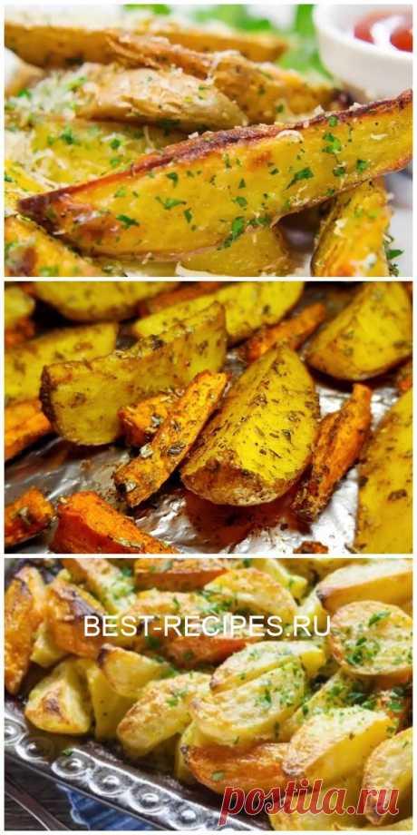 Идеальный картофель, который затмит даже самое вкусное мясо - Best-recipes.ru