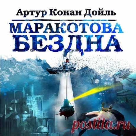 "►▒""Маракотова бездна"" Артур Конан Дойль - Слушать онлайн. Музыка Mail.Ru"
