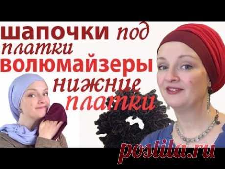 Как сшить шапочка под платок фото 717