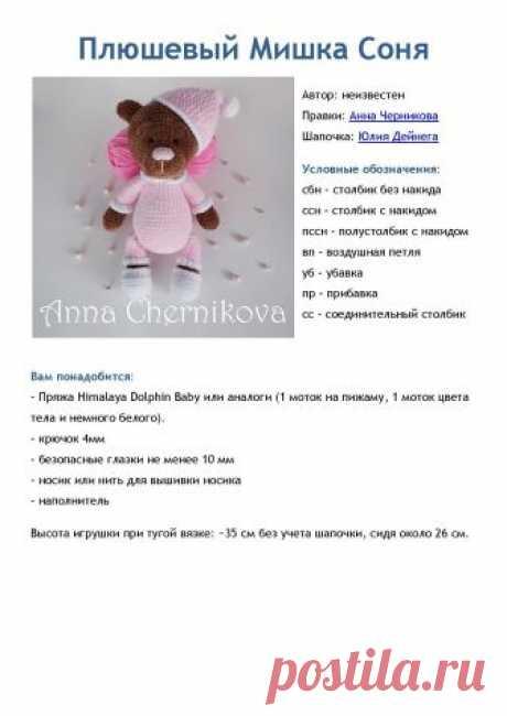 (16) АМИГУРУМИ - мир вязаной игрушки