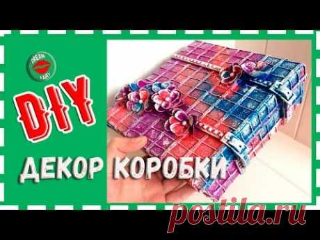 Декор коробки своими руками - YouTube
