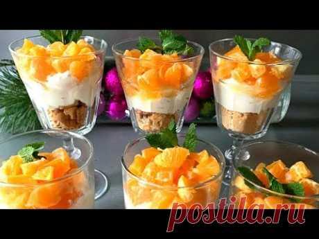 Простой Десерт с мандаринами | Праздничный Десерт Без Выпечки | Десерт за 10 Минут !