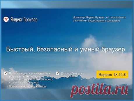 Обновленный поиск Яндекса - Помощь пенсионерам