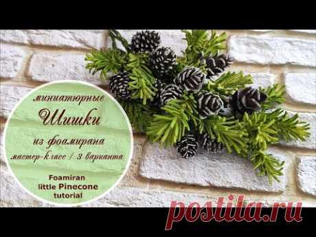 Шишки миниатюрные из фоамирана/ 3 способа/ Мастер-класс / Foamiran Mini Pinecone tutorial