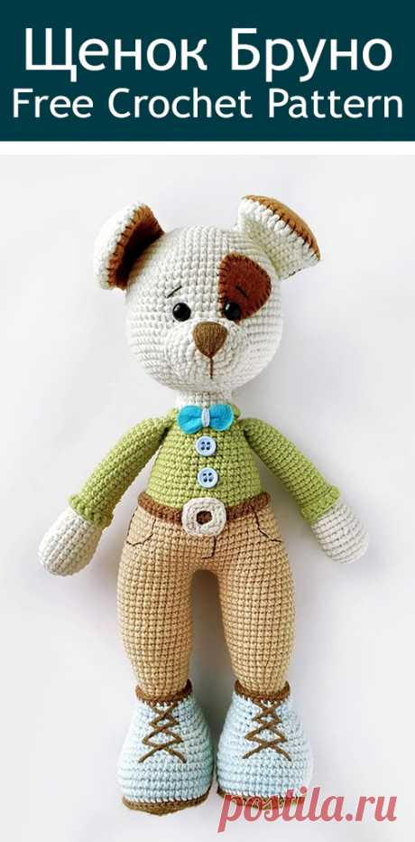 PDF Щенок Бруно крючком. FREE crochet pattern; Аmigurumi doll patterns. Амигуруми схемы и описания на русском. Вязаные игрушки и поделки своими руками  #amimore - Собака, пёс, собачка, щенок, пёсик, dog, puppy, cachorro, perro, cachorrinho, chien, hund, welpe, pies, koira, koer, psa. Amigurumi doll pattern free; amigurumi patterns; amigurumi crochet; amigurumi crochet patterns; amigurumi patterns free; amigurumi today.
